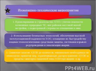 Инженерно-технические мероприятия 3 1. Проектирование и строительство ХОО с учет
