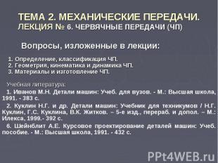 ТЕМА 2. МЕХАНИЧЕСКИЕ ПЕРЕДАЧИ. ЛЕКЦИЯ № 6. ЧЕРВЯЧНЫЕ ПЕРЕДАЧИ (ЧП) Вопросы, изло