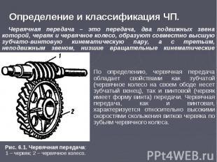Определение и классификация ЧП. Червячная передача – это передача, два подвижных