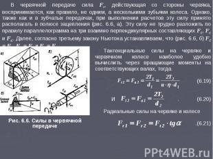 В червячной передаче сила Fn, действующая со стороны червяка, воспринимается, ка
