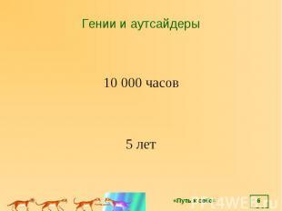 Гении и аутсайдеры 10 000 часов 5 лет *