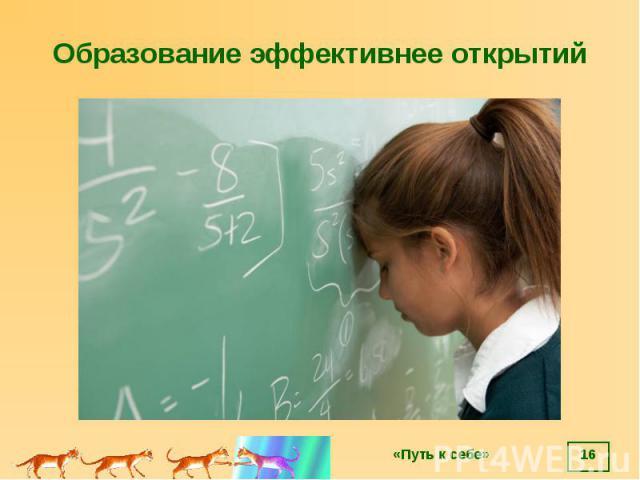 Образование эффективнее открытий *