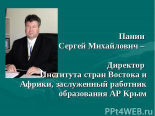 Панин Сергей Михайлович – Директор Института стран Востока и Африки, заслуженный