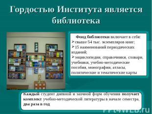 Гордостью Института является библиотека Фонд библиотеки включает в себя: свыше 5