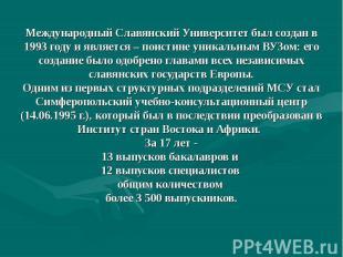 Международный Славянский Университет был создан в 1993 году и является – поистин