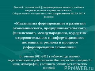 «Механизмы формирования и развития экономического, предпринимательского, финансо