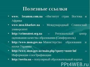 Полезные ссылки www. Isvamsu.com.ua –Институт стран Востока и Африки www.msu.kha