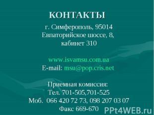 КОНТАКТЫ г. Симферополь, 95014 Евпаторийское шоссе, 8, кабинет 310 www.isvamsu.c