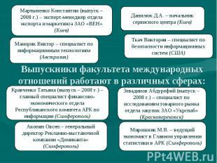 Выпускники факультета международных отношений работают в различных сферах: Манор