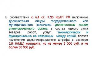 В соответствии с ч.4 ст. 7.30 КоАП РФ включение должностным лицом государственно