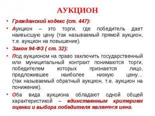 АУКЦИОН Гражданский кодекс (ст. 447): Аукцион – это торги, где победитель дает н