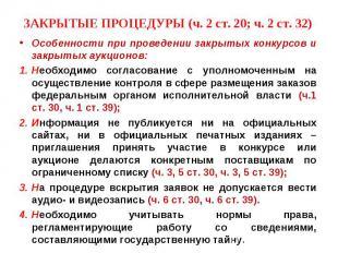 ЗАКРЫТЫЕ ПРОЦЕДУРЫ (ч. 2 ст. 20; ч. 2 ст. 32) Особенности при проведении закрыты