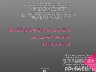 Подготовили студенты 2 курса Факультета ПиПП, отделения Дошкольного образования,