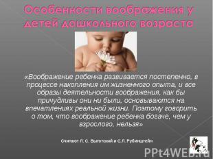 «Воображение ребенка развивается постепенно, в процессе накопления им жизненного