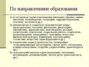 По направлениям образования 1) естественные науки и математика (механика, физика