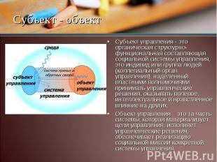 Субъект управления - это органическая структурно-функциональная составляющая соц