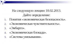 На следующую лекцию 18.02.2013. Дайте определение: Понятия «экономическая безопа