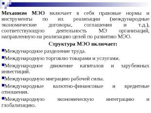 Механизм МЭО включает в себя правовые нормы и инструменты по их реализации (межд