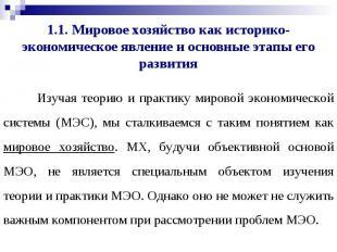 1.1. Мировое хозяйство как историко-экономическое явление и основные этапы его р