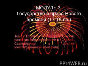 МОДУЛЬ 3. Государство и право Нового времени (17-19 вв.) Тема: Государственно-по