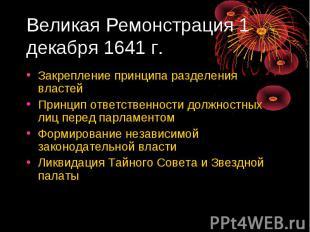 Великая Ремонстрация 1 декабря 1641 г. Закрепление принципа разделения властей П