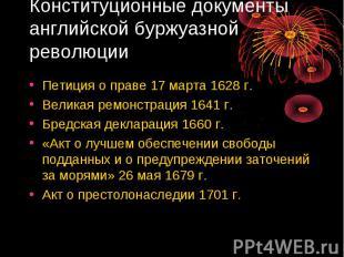 Конституционные документы английской буржуазной революции Петиция о праве 17 мар