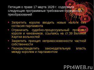 Петиция о праве 17 марта 1628 г. содержала следующие программные требования бурж