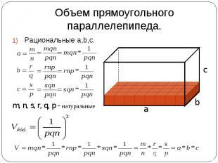 Объем прямоугольного параллелепипеда. Рациональные a,b,c. m, n, s, r, q, p - нат