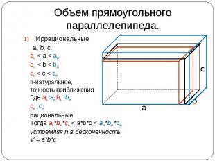 Объем прямоугольного параллелепипеда. Иррациональные а, b, c. an- < а < an+ bn-