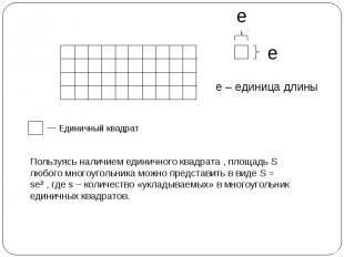 e e – единица длины е Единичный квадрат Пользуясь наличием единичного квадрата ,