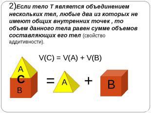 2)Если тело Т является объединением нескольких тел, любые два из которых не имею