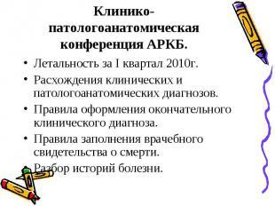 Клинико-патологоанатомическая конференция АРКБ. Летальность за I квартал 2010г.