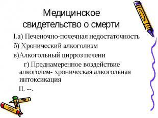 Медицинское свидетельство о смерти I.а) Печеночно-почечная недостаточность б) Хр