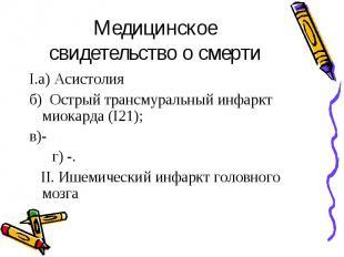 Медицинское свидетельство о смерти I.а) Асистолия б) Острый трансмуральный инфар