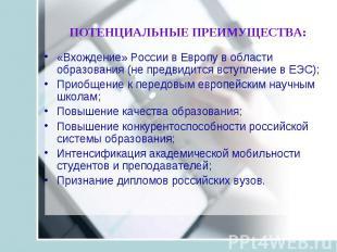 ПОТЕНЦИАЛЬНЫЕ ПРЕИМУЩЕСТВА: «Вхождение» России в Европу в области образования (н