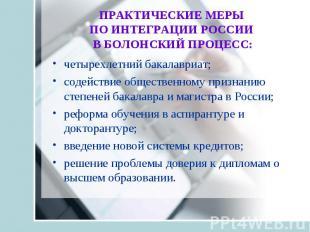 ПРАКТИЧЕСКИЕ МЕРЫ ПО ИНТЕГРАЦИИ РОССИИ В БОЛОНСКИЙ ПРОЦЕСС: четырехлетний бакала