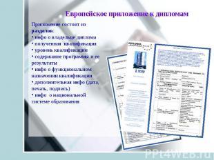 Европейское приложение к дипломам Приложение состоит из разделов: инфо о владель