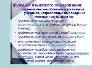 функция языкового образования: систематическое обучение и воспитание учащихся, н