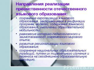 Направления реализации преемственности отечественного языкового образования: сох
