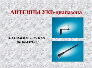 АНТЕННЫ УКВ-диапазона НЕСИММЕТРИЧНЫЕ ВИБРАТОРЫ