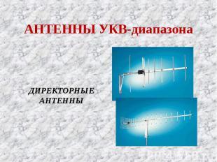 АНТЕННЫ УКВ-диапазона ДИРЕКТОРНЫЕ АНТЕННЫ