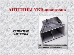 АНТЕННЫ УКВ-диапазона РУПОРНАЯ АНТЕННА
