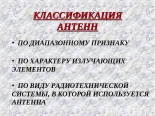 КЛАССИФИКАЦИЯ АНТЕНН ПО ДИАПАЗОННОМУ ПРИЗНАКУ ПО ХАРАКТЕРУ ИЗЛУЧАЮЩИХ ЭЛЕМЕНТОВ