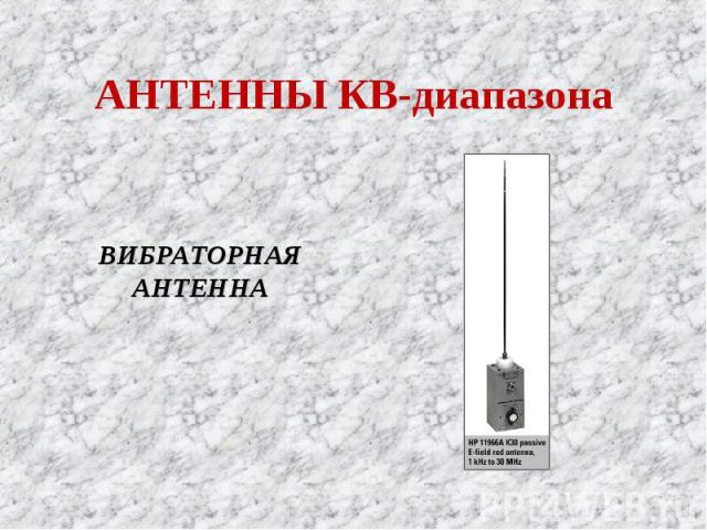 АНТЕННЫ КВ-диапазона ВИБРАТОРНАЯ АНТЕННА