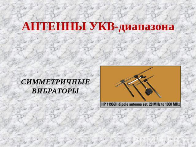 АНТЕННЫ УКВ-диапазона СИММЕТРИЧНЫЕ ВИБРАТОРЫ