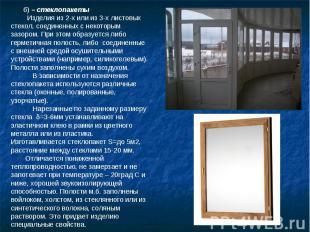 б) – стеклопакеты Изделия из 2-х или из 3-х листовых стекол, соединенных с некот