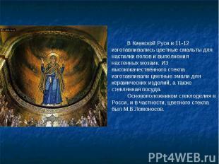 В Киевской Руси в 11-12 изготавливались цветные смальты для настилки полов и вып