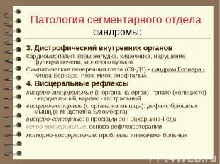 Патология сегментарного отдела синдромы: 3. Дистрофический внутренних органов Ка
