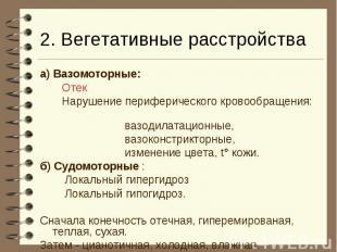 2. Вегетативные расстройства а) Вазомоторные: Отек Нарушение периферического кро
