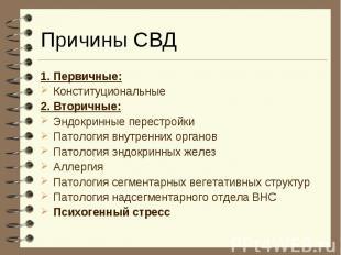 Причины СВД 1. Первичные: Конституциональные 2. Вторичные: Эндокринные перестрой